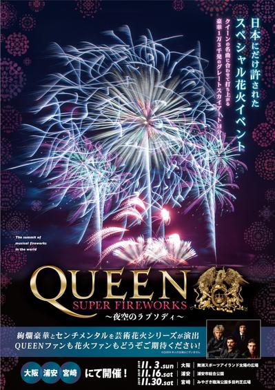 queen_super_fireworks.jpg