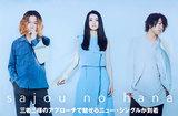 sajou no hanaの特集&動画メッセージ公開。3曲それぞれ違う楽器をフィーチャーした多面的アプローチで魅せるニュー・シングル『Parole』を本日7/31リリース
