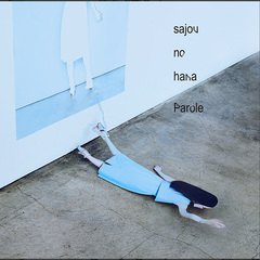 sajou_no_hana_parole.jpg
