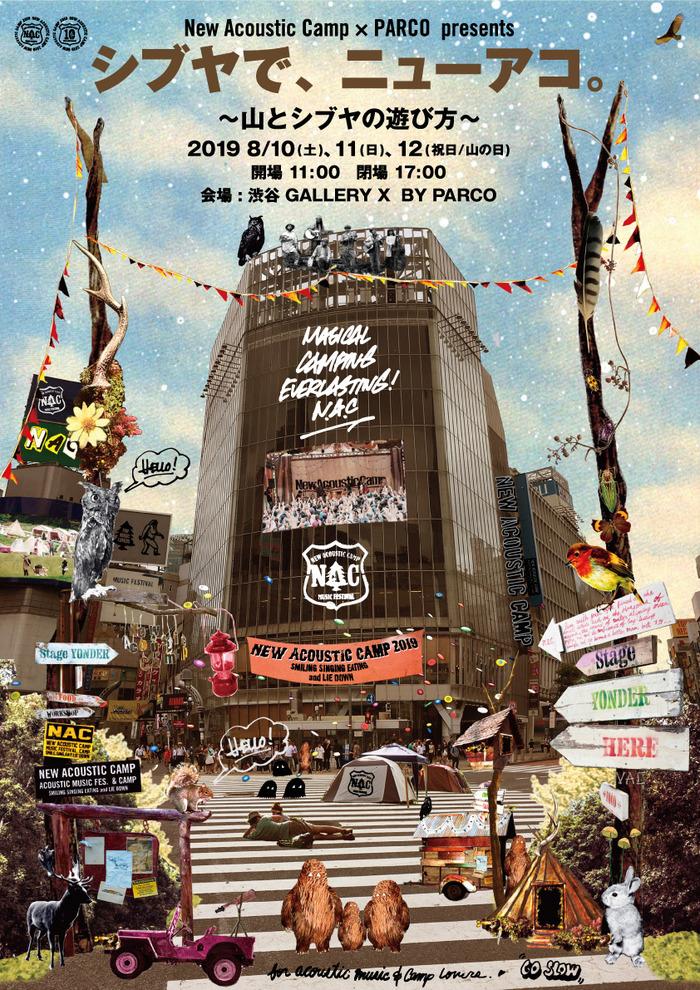 """New Acoustic Camp × PARCO presents シブヤで、ニューアコ。""、8/10-12開催決定。限定ライヴにシネマ飯田瑞規、バンアパ荒井岳史、Keishi Tanakaら出演"