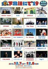"""12/7-8開催""""下北沢にて'19""""、第2弾アーティストにircle、FINLANDS、THE BOYS&GIRLS、Yap!!!、The Floor、UMEILO、The Whoops、ベランパレードら20組決定"""