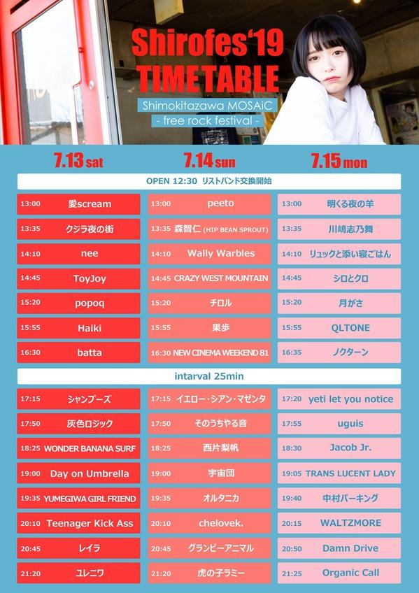 shirofes_tt.jpg