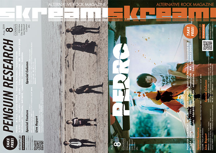 【PENGUIN RESEARCH/PEDRO 表紙】Skream!8月号、8/1より順次配布開始。泉谷しげる×KEYTALKの座談会、あいみょん特集、NCIS、パスピエのライヴ・レポート、マカロニえんぴつ×バイトル特別企画など掲載