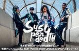 """Suspended 4thのインタビュー公開。全方位に向けたジャンルレス/ボーダレスな最強のロック・アルバム『GIANTSTAMP』を""""PIZZA OF DEATH""""から明日7/24リリース"""