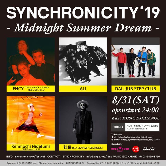 """8/31に""""SYNCHRONICITY""""オールナイト企画開催決定。DALLJUB STEP CLUB、Kenmochi Hidefumi(水曜日のカンパネラ)、社長(SOIL&""""PIMP""""SESSIONS)FNCY、ALIの5組出演"""