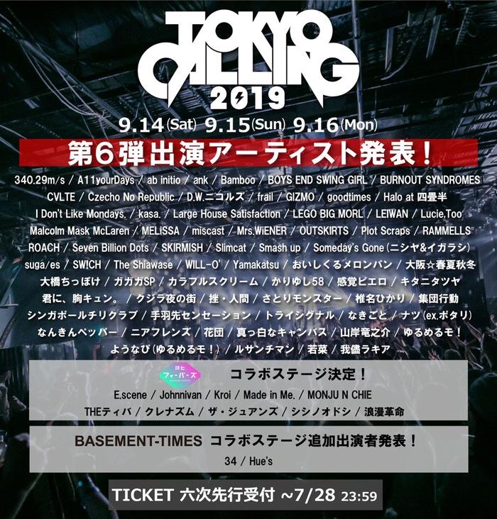 """TOKYO CALLING 2019""、第6弾出演者に感エロ、レゴ、ガガガSP、BURNOUT SYNDROMES、チェコ、ハロ、アイドラ、挫・人間ら79組決定。日割りも発表"