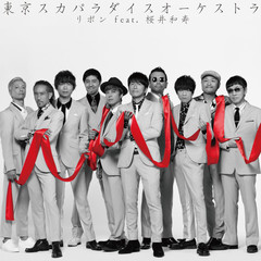 tokyoska_ribbon_cd_dvd.jpg