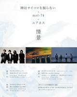 """ユアネス×mol-74×神はサイコロを振らない、秋に福岡と岡山で3マン・ライヴ""""情景""""開催"""