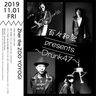 「百々和宏 presents 〜Drunk47〜」告知.jpeg