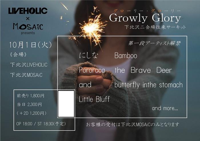 """10/1に下北沢LIVEHOLIC×下北沢MOSAiC共同サーキット・イベント""""Growly Glory""""開催決定。第1弾出演者はPororoca、にしな、Bamboo、butterfly inthe stomachほか7組"""