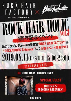 69HF×RHshinjuku_0729-thumb-700xauto-106047.jpg