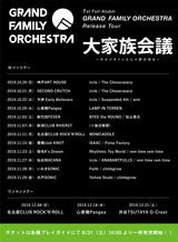 GRAND FAMILY ORCHESTRA、1stアルバムのリリース・ツアーにircle、ウォンカ、テレン、イエスタ、The Cheseraseraら出演。クラウドファンディング型アルバム先行販売も実施