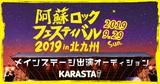 """9/29開催""""阿蘇ロックフェスティバル2019 in 北九州""""、メイン・ステージ出演権をかけたオーディションを""""KARASTA""""にて開催"""