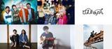 """""""ベリテンライブ2019""""、8/24-9/1開催のライヴハウス・ステージ第6弾出演者に-KARMA-、paionia、INKYMAP、おやすみホログラムら6組決定"""