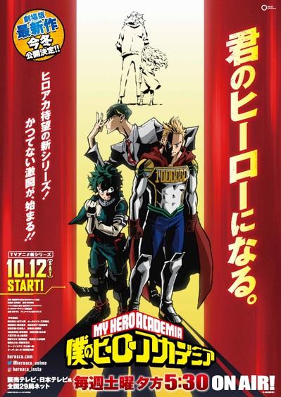 MHA_4th_poster_teaser.jpg