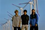 Age Factory、若者にしか見えない幻の海を歌う「HIGH WAY BEACH」配信スタート&MV公開