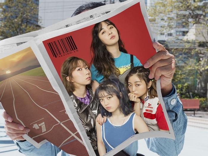 赤い公園、8/21リリースのエピックレコード移籍後初配信シングル「凛々爛々」MV(Short Ver.)公開
