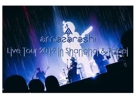 amazarashi2019shanghai_taipei.jpg