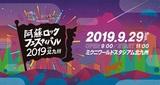 """9/29開催""""阿蘇ロックフェスティバル2019 in 北九州""""、第5弾アーティストに Poppin'Party strings(愛美・大塚紗英・西本りみ)が決定"""