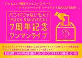 """バンドじゃないもん!MAXX NAKAYOSHI、7周年記念リクエスト・ワンマン""""ナナナナーナナナナーナナナナNAKAYOSHI""""10/5開催決定"""