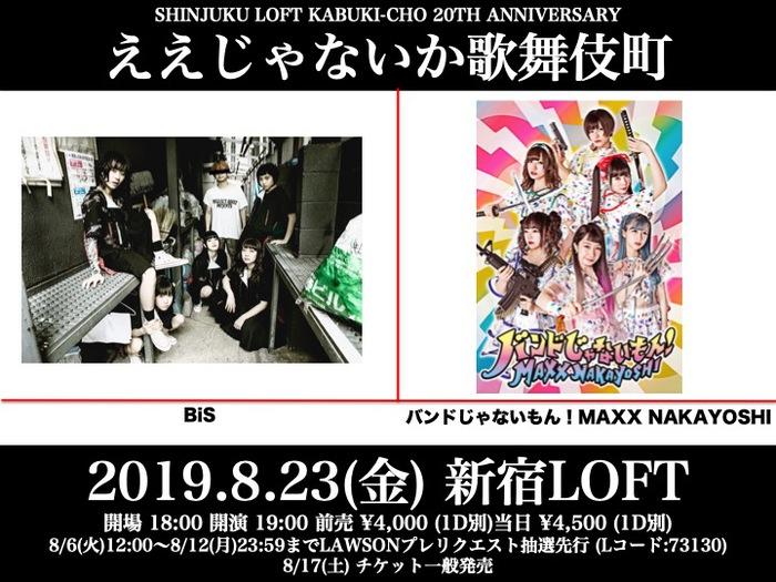 BiS×バンドじゃないもん!MAXX NAKAYOSHI、8/23新宿LOFTにてツーマン・ライヴ開催決定