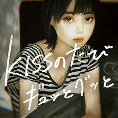 bitekikeikaku_KISS_H1.jpg
