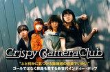 Crispy Camera Clubのインタビュー&動画メッセージ公開。90年代ギター・ポップの雰囲気に新たな要素も取り入れた、新世代インディー・ポップ鳴らす進化作を8/7リリース
