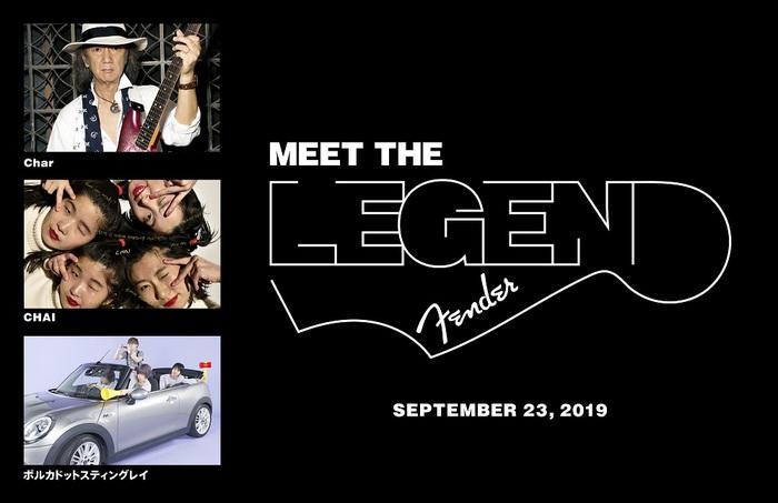 """Char、ポルカドットスティングレイ、CHAI出演。Fenderによるライヴ・イベント[Fender presents """"Meet the Legend""""]、9/23恵比寿ザ・ガーデンホールにて開催"""