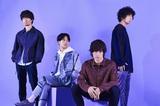 フレデリック、2ndフル・アルバム『フレデリズム2』より「対価」MV公開