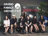 GRAND FAMILY ORCHESTRA、10/16に初フル・アルバム『GRAND FAMILY ORCHESTRA』リリース&東名阪ワンマン含むレコ発ツアー開催発表
