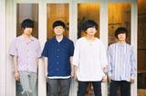 Half time Old、9/4リリースのニュー・ミニ・アルバム 『宅配便で現実を送りつけて』より「アナザーロード」MV公開