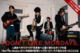 I Don't Like Mondays.のインタビュー&動画メッセージ公開。8/21リリースとなるニュー・アルバム『FUTURE』完成記念インタビュー前編、同作収録の4ヶ月連続配信シングルに迫る