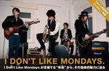 """I Don't Like Mondays.のインタビュー公開。明日8/21リリースのニュー・アルバム『FUTURE』完成記念インタビュー後編、過去と今のモードが融合し""""未来""""を示す同作の魅力に迫る"""