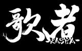"""蒼山幸子(ex-ねごと)、Ryoko(ЯeaL)ほか出演。10/6にTSUTAYA O-WESTにて""""歌者-KASHA-vol.2""""開催決定"""