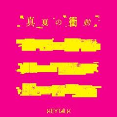 keytalk_manatsu.jpg