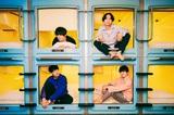 マカロニえんぴつ、9/11リリースのミニ・アルバム『season』よりリード曲「ヤングアダルト」MV公開