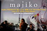 majikoのライヴ・レポート公開。無二のオリジナリティを存分に楽しめる寛容な空間を作り上げた、アルバム『寂しい人が一番偉いんだ』レコ発ツアー初日公演をレポート