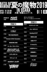 """""""夏の魔物2019 in OSAKA""""、タイムテーブル公開。""""ROCK IN JAPAN FESTIVAL""""で強制退場になったKING BROTHERSがオープニング・アクトで急遽参加決定"""