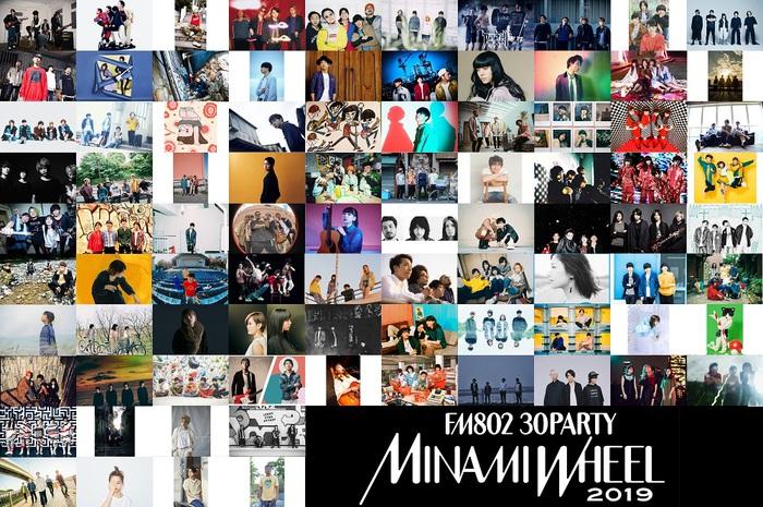 """10/12-14開催の""""FM802 MINAMI WHEEL 2019""""、追加出演者にマカロニえんぴつ、ナードマグネット決定"""