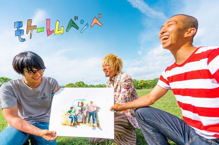 大阪の3ピース モケーレムベンベ、フクザワがジャケット手掛けたニューEP『通りすぎる町』より「彩都線にのって」MV公開