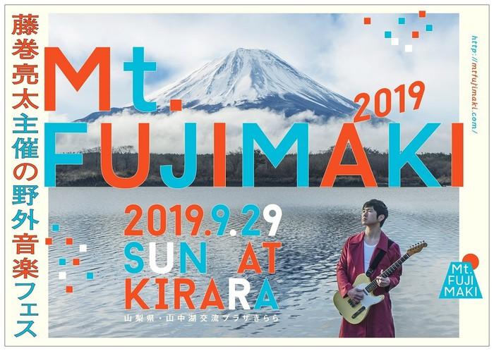 """藤巻亮太主催野外音楽フェス""""Mt.FUJIMAKI 2019""""、オーディション開催決定。勝ち抜いたアーティストは新ステージ出演権獲得"""