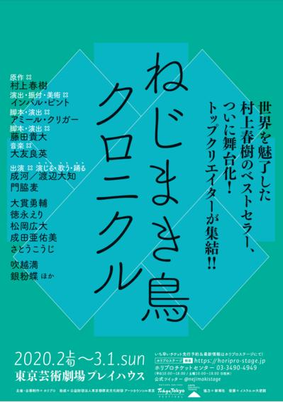 nejimakitori_chronicle.png