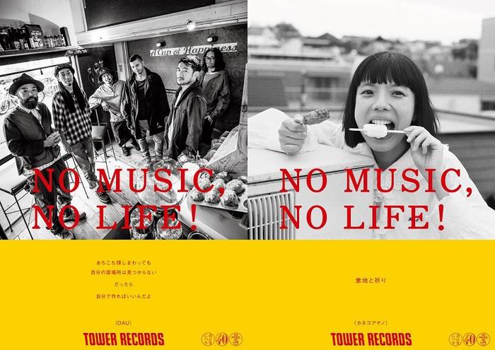 """OAU&カネコアヤノ、タワレコ""""NO MUSIC, NO LIFE.""""ポスター・シリーズに初登場"""