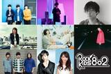 """""""ROCK KIDS 802 ラジ友夏祭り ~THE MUSIC CAMP 2019~""""、小池貞利(teto)、なきごとが追加出演決定"""