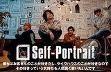 大阪を拠点に活動するロック・バンド、Self-Portraitのインタビュー&動画メッセージ公開。活動開始16年目にして初の全国流通となるベスト盤的1stアルバムを8/21リリース