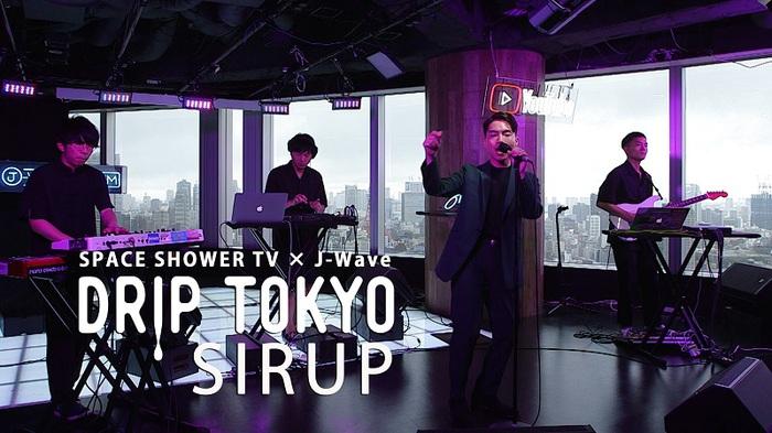 "SIRUP、SPACE SHOWER TV×J-WAVE収録企画""DRIP TOKYO""ライヴ映像公開"