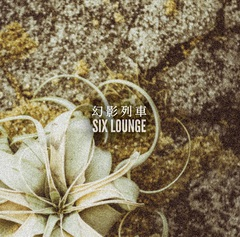 six_lounge_jk2.jpg