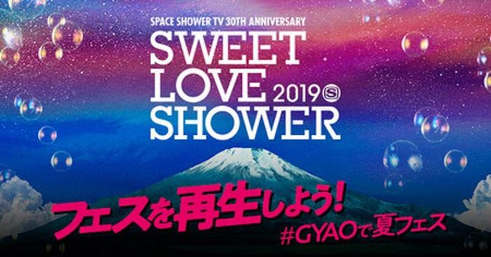 """8/30-9/1開催""""SWEET LOVE SHOWER 2019""""、配信第1弾アーティストにブルエン、あいみょん、ドロス、スカパラ、OKAMOTO'S、テナー、アルカラ、電話ズら発表"""