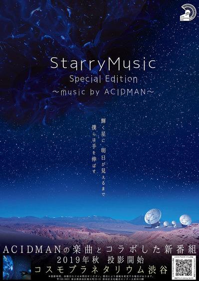 starry2019_A3_2.jpg