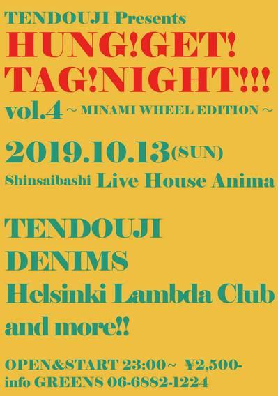 tendouji_hgtn.jpg